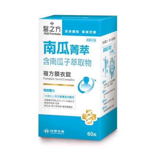 【台塑生醫】南瓜菁萃複方膜衣錠(60錠)
