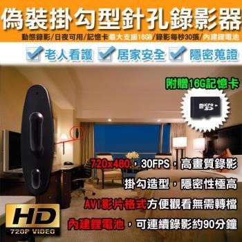 偽裝掛勾型 插記憶卡式 針孔密錄器 談判 簽約 徵信 蒐證 針孔監視器 攝影機 針孔DVR