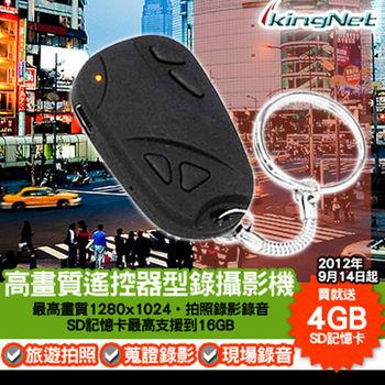 偽裝遙控器型 插記憶卡式 針孔密錄器 談判 簽約 徵信 蒐證 針孔監視器 攝影機 針孔DVR