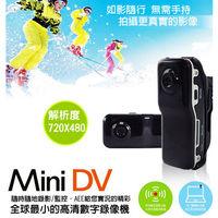 買就送8G記憶卡 高畫質Mini DV 行車紀錄 720X480 攝影機 聲控觸發 監視器