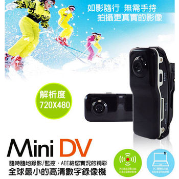 買就送8G記憶卡 高畫質Mini DV 行車紀錄 720X480 網路攝影機 聲控觸發 監視器材 DVR 徵信器材 鏡頭 針孔 偵防 偽裝