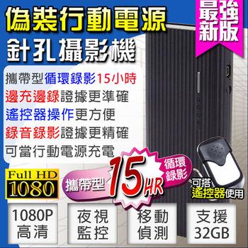 偽裝攜帶式行動電源型 插記憶卡式 針孔密錄器 談判 簽約 徵信 蒐證 針孔監視器 攝影機 針孔DVR