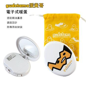 gudetama 蛋黃哥 電子式暖爐含梳妝鏡 暖暖蛋GU-Q21雪亮白