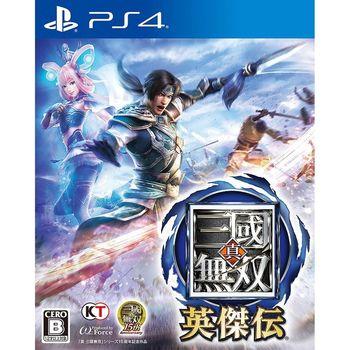 SONY PS4 遊戲 真 三國無雙 英傑傳-中文版