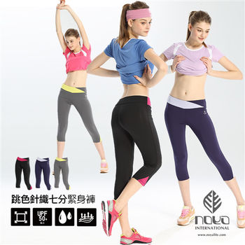 【NOYA】MIT彈性吸排防曬跳色輕運動針織七分緊身瑜珈褲