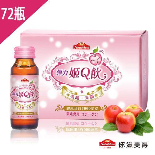 【你滋美得】姬Q飲-60ml/瓶,12瓶/盒(共72瓶)