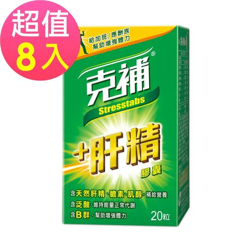 即期品 【克補肝精】 天然肝精+膽素+肌醇8種完整B群x8盒(20錠/罐)