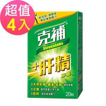 即期品 【克補肝精】 天然肝精+膽素+肌醇8種完整B群x4盒(20錠/罐)