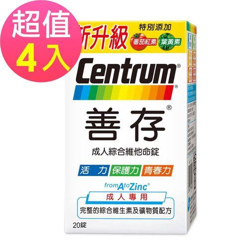 即期品 【新升級善存】成人綜合維他命x4盒(20錠/罐)