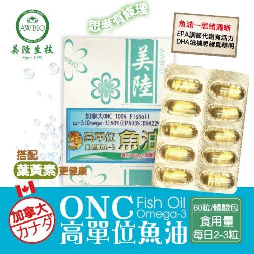 【美陸生技AWBIO】Omega-3加拿大魚油(60粒/盒)+加贈8合1葉黃素(10粒)