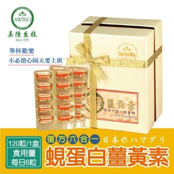 【美陸生技AWBIO】日本蜆蛋白薑黃素(素 120粒/盒)__蜆精薑黃 增強體力 滋補強身 精神旺盛