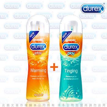 杜蕾斯Durex 潤滑液《杜蕾斯冰感+熱感》網