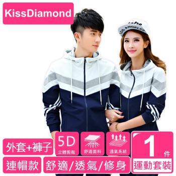 【KissDiamond】高品質時尚休閒連帽套裝(外套+褲子 S~3XL兩色可選)  防寒保暖 透氣舒適不起毛球