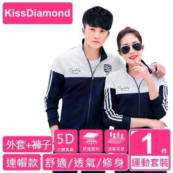 【KissDiamond】立領休閒時尚運動外套裝(外套+褲子 S~3XL兩色可選)  防寒保暖 透氣舒適不起毛球