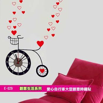 【Lisan】創意生活系列-愛心自行車大型創意時鐘貼 大尺寸高級創意壁貼 E-029