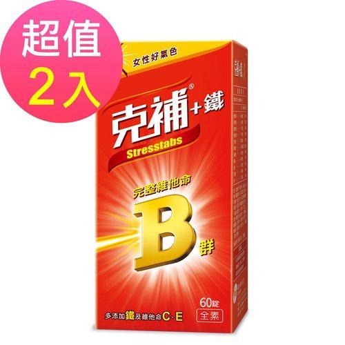 【克補鐵】完整維他命B群x2盒(60錠/盒)-女性適用