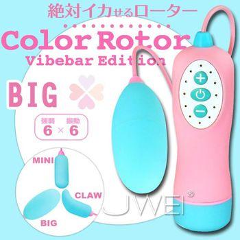 《蘇菲雅》日本原裝進口Wild One.Color Rotor-BIG 36段變頻檳紛彩色大跳蛋
