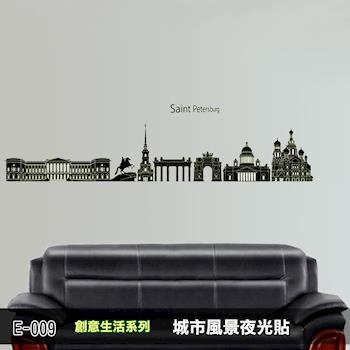 【Lisan】創意生活系列-城市風景夜光貼 大尺寸高級創意壁貼 E-009