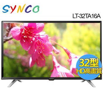 【新格SYNCO】32吋HD高畫質液晶顯示器+視訊盒LT-32TA16A(基本運送/不安裝)