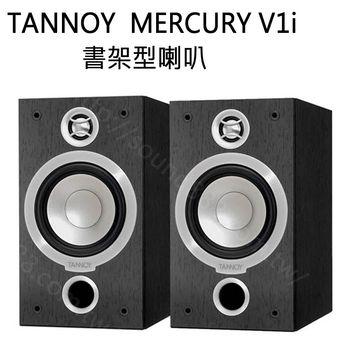 TANNOY MERCURY V1i 書架型喇叭