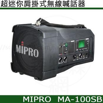MIPRO MA-100SB 超迷你肩掛式無線喊話器