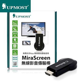UPMOST MiraScreen 無線影音傳輸棒