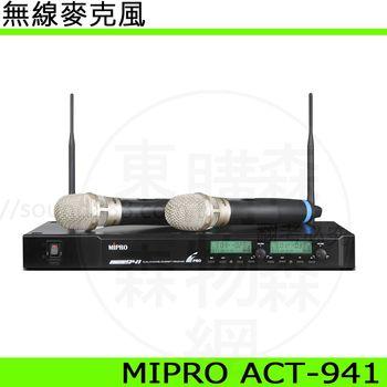 MIPRO ACT-941 UHF 電容式無線麥克風