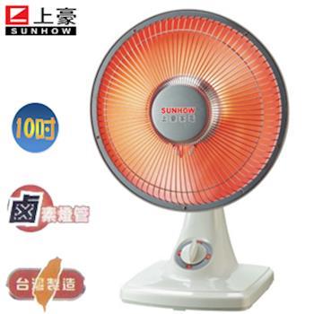 【上豪】10吋鹵素電暖器(CH-105)