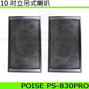 POISE PS-830PRO 10吋 卡拉OK喇叭