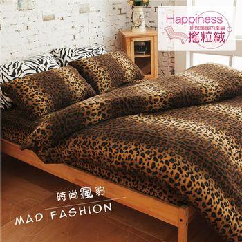 【Domo】雙人四件式床包兩用被套組搖粒絨-時尚瘋豹