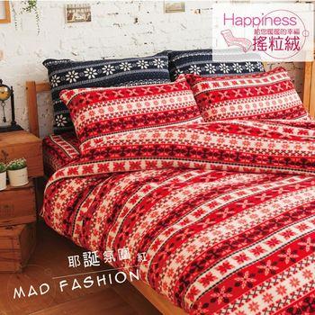 【Domo】雙人四件式床包兩用被套組搖粒絨-耶誕氛圍 紅