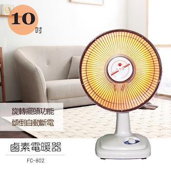 【永用】10吋台製鹵素燈安全電暖器 FC-802