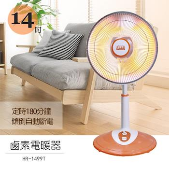 【華信】14吋定時桌立式鹵素燈暖器 HR-1479T