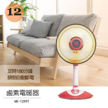【華信】12吋 定時鹵素電暖器 HR-1299T