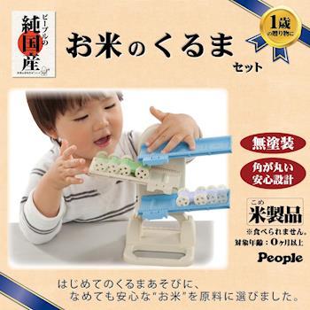【日本People】◤日本製◢米的小車車玩具組合