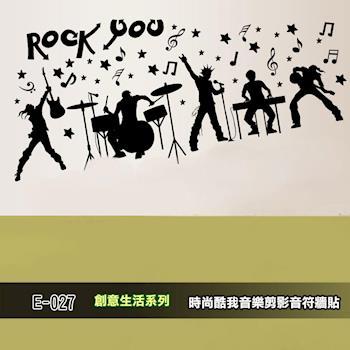 【Lisan】創意生活系列-時尚酷我音樂剪影音符 大尺寸高級創意壁貼 E-027