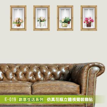 【Lisan】創意生活系列-仿真花瓶立體視覺裝飾貼 大尺寸高級創意壁貼 E-019