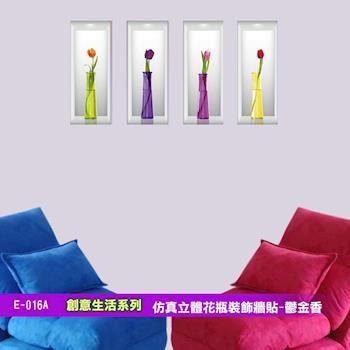 【Lisan】創意生活系列-仿真立體花瓶-鬱金香 大尺寸高級創意壁貼 E-016