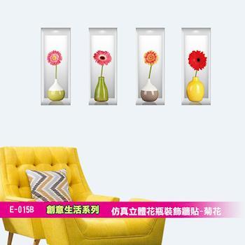 【Lisan】創意生活系列-仿真立體花瓶-菊花 大尺寸高級創意壁貼 E-015