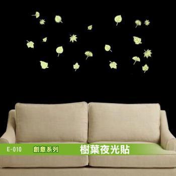 【Lisan】創意生活系列-樹葉夜光貼 大尺寸高級創意壁貼 E-010