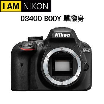 {送32G+電}Nikon D3400 BODY 單機身 (平輸)