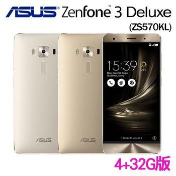ASUS ZenFone 3 Deluxe 32G/4G 雙卡手機 ZS570KL ※送保護套