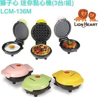 (福利品)【獅子心】DIY迷你點心機三件組LCM-136M / 鬆餅 / 平盤 / 肉排