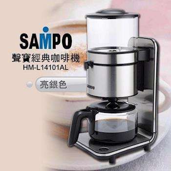 (福利品)【SAMPO 聲寶】經典10杯份咖啡機(亮銀) HM-L14101AL / LED燈 / 水洗式濾網