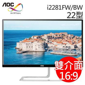 AOC艾德蒙 i2281FW/BW 22型 AH-IPS雙介面液晶螢幕