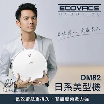 【Ecovacs 科沃斯】DEEBOT 智慧吸塵機器人DM82