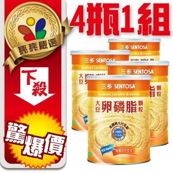 【三多】★ 三多 大豆卵磷脂顆粒 優惠套組 ★ 純素可用 懷孕婦女適用 ↘ 超殺價.