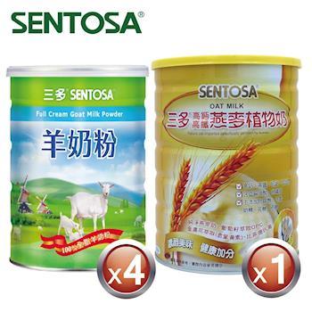 【三多】★ 三多® 羊奶粉 800g*4入 高纖高鈣燕麥植物奶 850g*1入★ 奶素 懷孕及哺乳媽媽的元氣補給