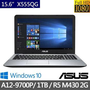 ASUS 華碩 X555QG-0021B9700P 15.6吋FHD AMD A12-9700P AMD R5 M430 2G獨顯 1T大容量硬碟 win10超值效能筆電