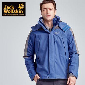 【飛狼 Jack Wolfskin】Marvao 防水透濕夾克(藍色)